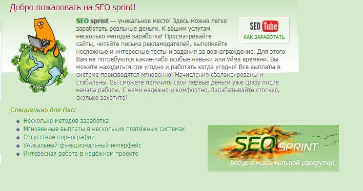 seo-sprint работа на проекте, виды заданий, платежные системы для выплат, порядок работы